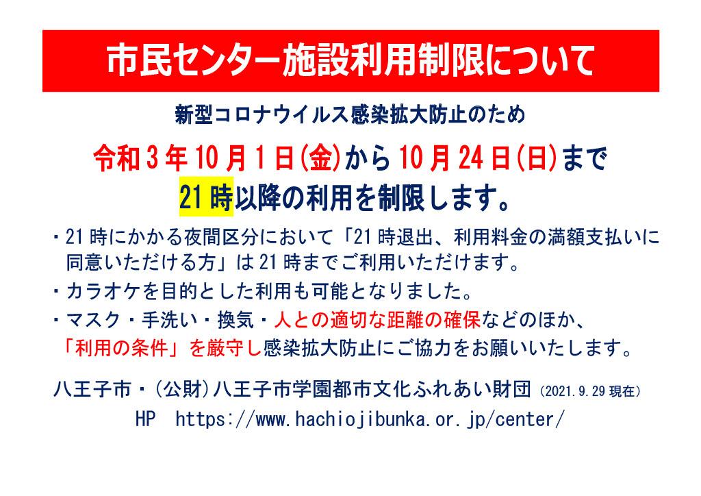 10.1-10.24_CC_reg_0929